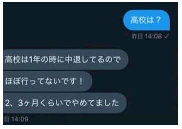 マリア愛子 高校中退