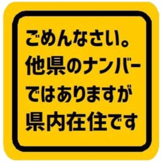 他県ナンバー狩り防止ステッカー