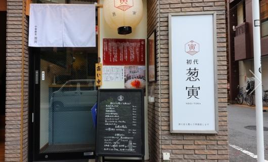 初代葱寅店 画像