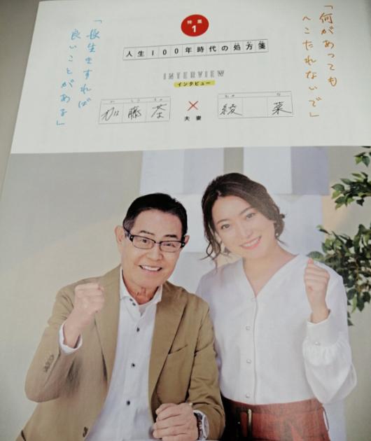 加藤茶綾菜夫妻2画像