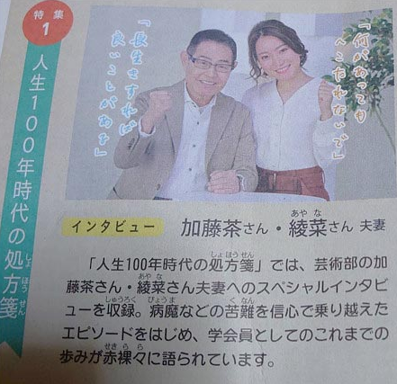 加藤茶綾菜夫妻3