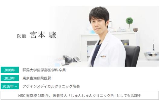 医師宮本駿画像