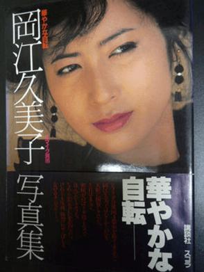 岡江久美子wakai画像