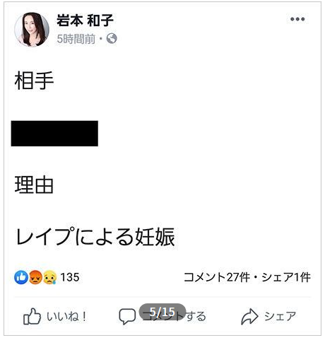 彼氏 岩本 和子