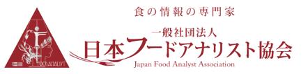 日本フードアナリスト協会画像