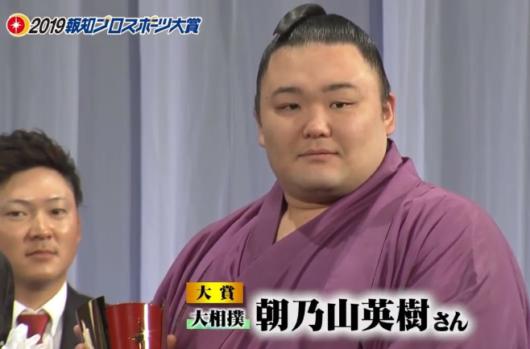 朝乃山英樹スポーツ大賞