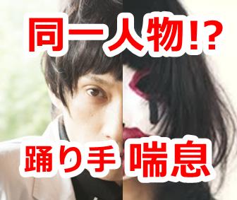 村田と喘息 画像