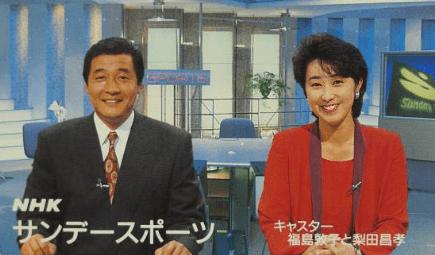 梨田NHK時代画像