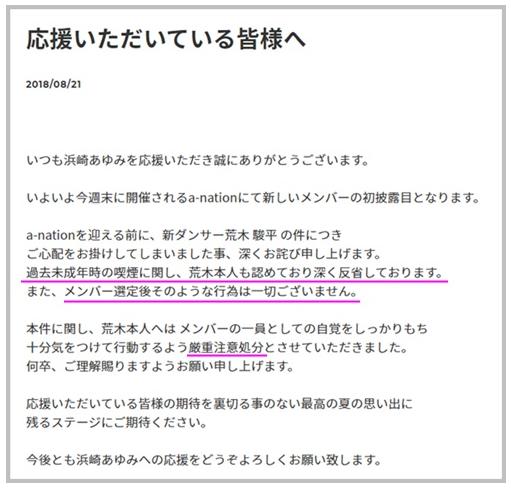 浜崎あゆみコメント文画像