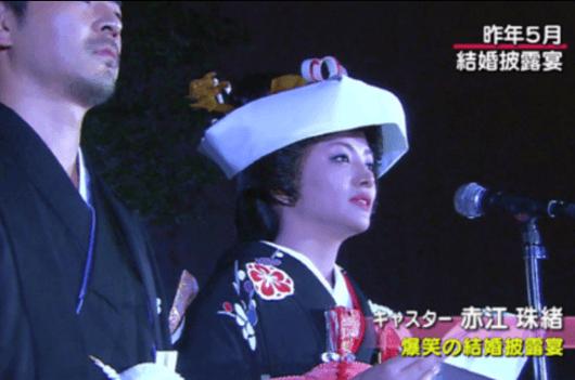 赤江珠緒と夫画像