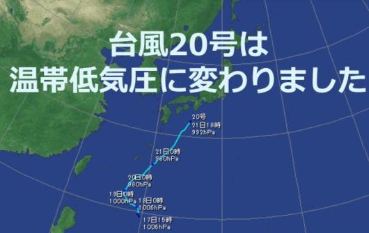 29号21日温帯低気圧へ