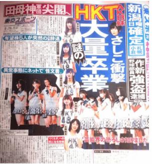 HKT48脱退報道画像